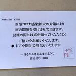 蕎麦切り 旗幟 - コロナ禍告知