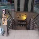 樽一 - 階段を降りて入店