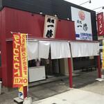 麺処 一修 - お店は県道沿い