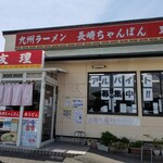 九州ラーメン友理 - 外観