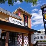 炭火居酒屋 炎 - 外観写真:6月24日オープン!