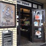 吉祥寺 多奈加亭 - 昔から変わらない入口の雰囲気