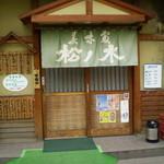 松ノ木 - 入口