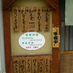 松ノ木 - 外のメニュー