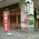 松ノ木 - 日替わり定食の幟