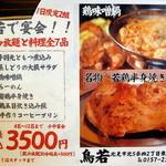 13189930 - 微妙な時間と価格設定の宴会コース