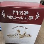 ビアレストラン 門司港地ビール工房 - 瓶のほうの箱