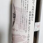 ビアレストラン 門司港地ビール工房 - 「復刻版」(瓶)の説明文(右)。