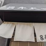 永太 - 暖簾