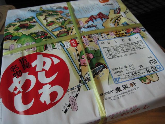 東筑軒 本社 - 周辺のJR線と地図が描かれたパッケージです。