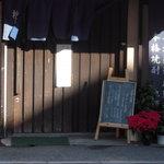 種子島 - お店の入口