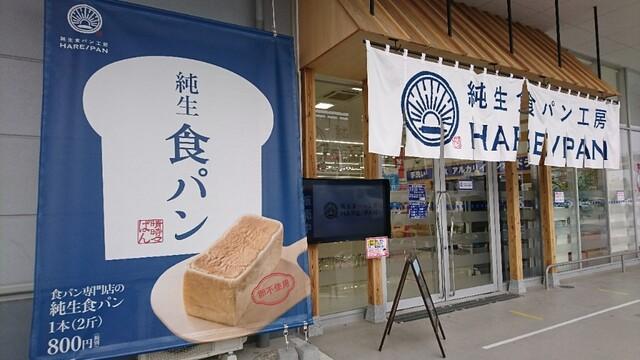 奈良 ハレパン