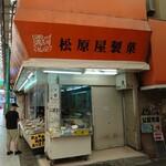 松原屋製菓 - 外観