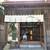 麦焼処 麦踏 - 外観(古民家入口)