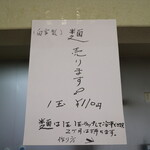 131917665 - 麺を販売しております☆ 2020-0615現在