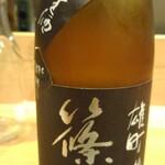千載一遇 - ドリンク写真:⑯奈良「篠峯」雄町純大吟 中取り生酒
