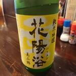 立川やきとん - 花陽浴 純米吟醸生原酒