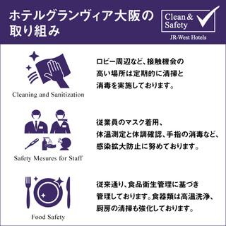 ホテルグランヴィア大阪の取り組み