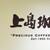 上島珈琲店 - その他写真:看板