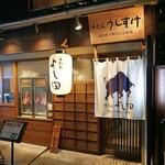牛たん よし田 - 店舗外観