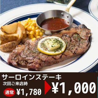 期間限定!人気のサーロインステーキを1000円で味わう◎