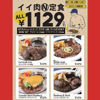 いい肉(1129)定職でお得に味わう本格肉料理!全4種類