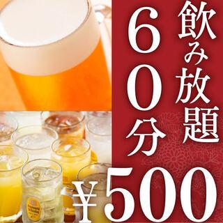 【特別企画】日~木曜飲み放題を500円にてご提供!!