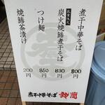 niboshichuukasobasuzuran - 店先の立て看板('20/06/22)