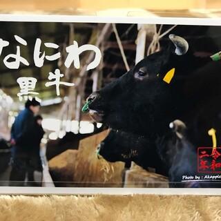 名物『なにわ黒牛ロースすき焼き』をお試しください!