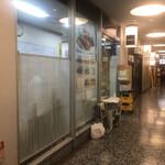 131948971 - 「有楽町」駅から徒歩約3分、東京交通会館地下1階