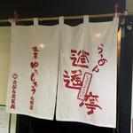 らーめん逍遥亭 - 暖簾