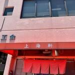 131955084 - 上海軒さん