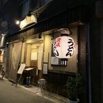 Sanukiudonharushin - 外観2