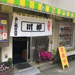 川柳 - 店構え