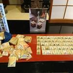 Sunainosato - たくさんの和菓子