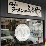 昭和ラーメン ふくや - 何も五百円でなくてもみんな来ると思うが…