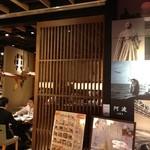藁焼きと四国料理88屋 -