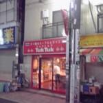 タイ屋台料理ヌードル&ライス TUKTUK - tuktukさん外観