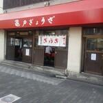 亀戸ぎょうざ 錦糸町店 -