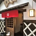 壽哲廸 - お店玄関