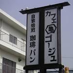 カフェ 亀ゴージュ - かんばん