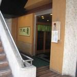 すし処 廣 - 入口
