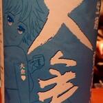 和酒炭火 つたや - 日本酒 大倉(奈良)♪