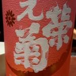 和酒炭火 つたや - 日本酒 光栄菊(佐賀)♪