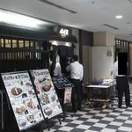 京長家 麻暖簾 - 201205 麻暖簾 外観.jpg