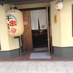 千串屋 - お店玄関♪