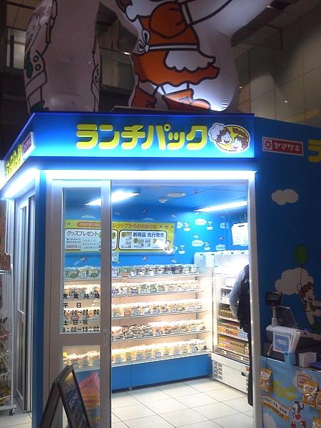 ランチパックSHOP TX秋葉原店