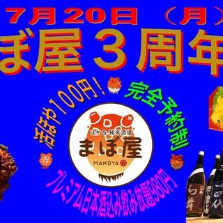 まぼ屋3周年記念祭
