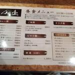 Sendai - 昼メニュー