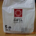 新宿さぼてん デリカ - その他写真:さぼてんの袋